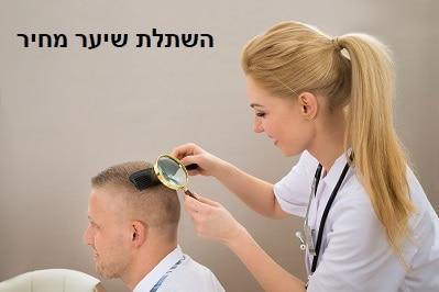 השתלת שיער מחיר