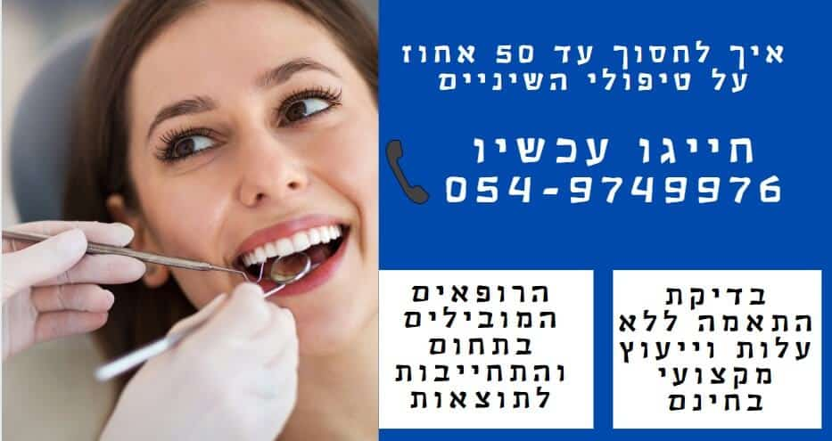 """השתלת שיניים בחו""""ל מחירים"""