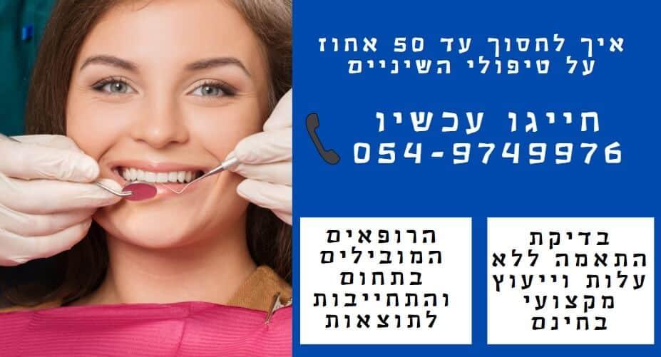 """טיפולי שיניים בחו""""ל"""