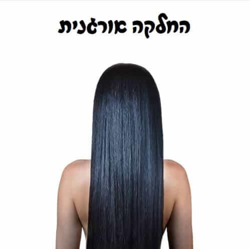 כמה עולה החלקת שיער אורגנית