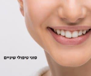 השתלת שיניים ביום אחד מחיר